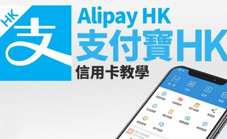AlipayHK Launches Money Transfers to the Philippines Based on Blockchain