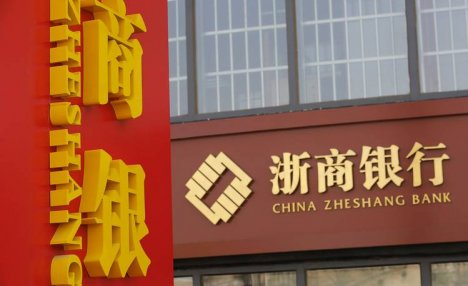 Zheshang Bank Issued Securities on Blockchain in Amount of 66 Million US Dollars